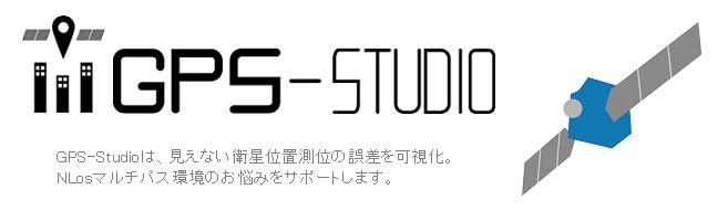 GPS-Studio 製品タイトル