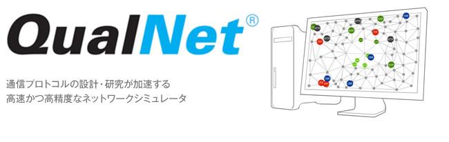 QualNet 製品タイトル